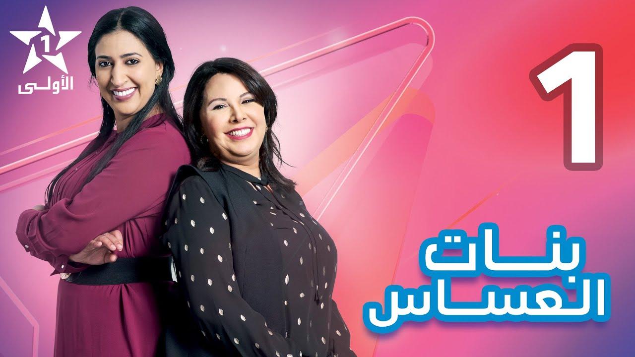 Download Bnat El Assas - Ep 1 بنات العساس - الحلقة