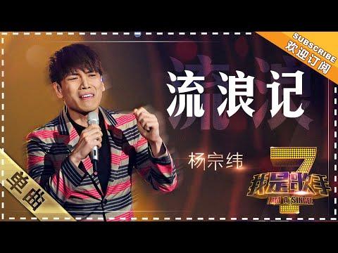 杨宗纬《流浪记》 - 单曲纯享《我是歌手》I AM A SINGER【歌手官方音乐频道】