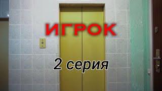 ИГРОК - короткометражный сериал. 2 серия. Самрат Иржасов
