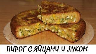 Пирог с яйцами и зеленым луком. Кулинария. Рецепты. Понятно о вкусном.