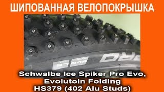 КРУТАЯ Шипованная велопокрышка - Schwalbe Ice Spiker Pro Evo, LiteSkin, Folding  402 Alu Studs