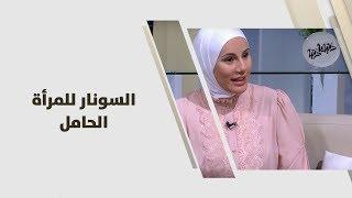 د. ريم ابو خلف - السونار للمرأة الحامل