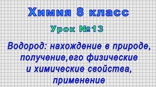 Химия 8 класс (Урок№13 - Водород: нахождение в природе, получение,его физ. и хим. свойства.)