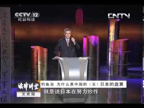 法律讲堂 《法律讲堂(文史版)》 20130921 钓鱼岛 为什么是中国的(五)日本的盘算