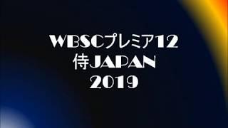 2019 WBSCプレミア12 侍ジャパン アカペラ応援歌メドレー