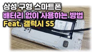 삼성 구형 스마트폰 배터리 없이 사용하는 방법 ◆갤럭시…