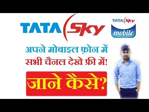 How To Used Tata Sky Mobile App In Your...
