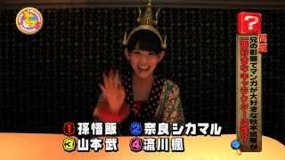 チームしゃちほこの「世界 しゃち発見!」 第5回目は秋本帆華、大黒柚姫...