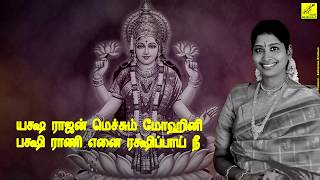 Varuga Varuga Thirumagale || Sri Mahalakshmiye Varuga || Nithyasree Mahadevan || Vijay Musicals