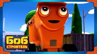 Боб строитель | Пик Скупа - новый сезон | 1 час сбор | мультфильм для детей