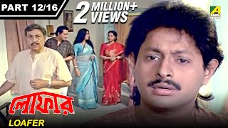 loafer লোফার bengali movie part – 1216 ranjit mallick