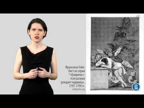 История искусств. Франциско Гойя