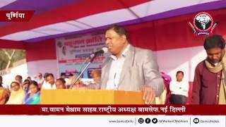 संविधान के विरोध मे जाकर फैसले क्यों दिए जाते - Mr Waman Meshram