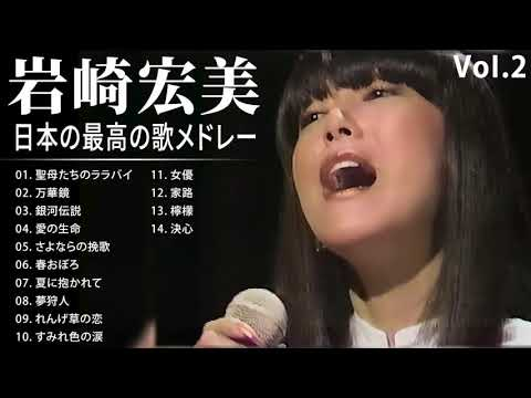 岩崎宏美 VoI 2 シティポップ 紅白 人気曲 JPOP BEST ヒットメドレー 邦楽 最高の曲のリスト