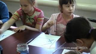 Урок китайского языка в ДВГСГА