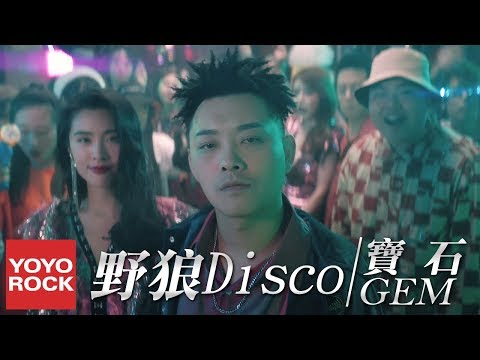 寶石Gem《野狼Disco》官方高畫質 Official HD MV | Disco Alaskan Wolves