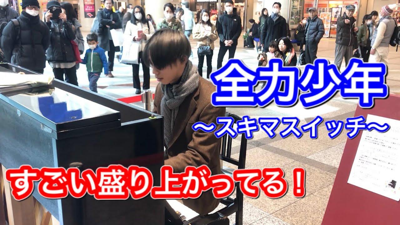 【神戸ストリートピアノ】「全力少年」でみんな全力で盛り上がる 【Time Imversion】