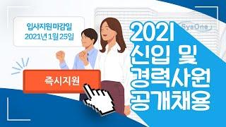 시스원 2021 상반기 공채