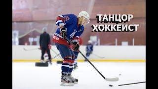Танцор хоккеист. Отдых поле тяжёлой тренировки