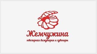 Жемчужина: ювелирная бижутерия и сувениры(Наш сайт: http://zgemchug.ru/, 2015-02-13T11:47:24.000Z)