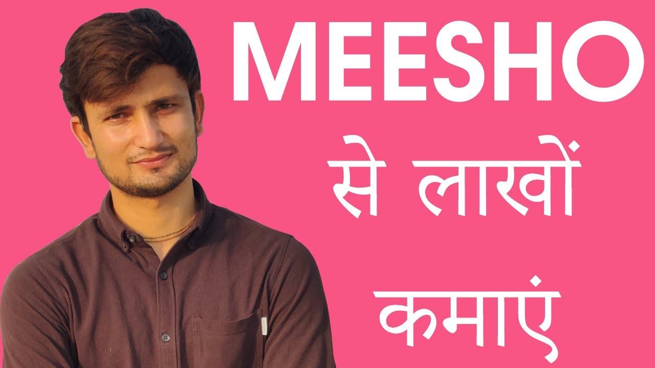 Meesho App Kya Hai ? Meesho App se Paise Kaise Kamaye ? Meesho App Review