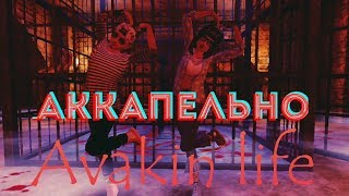 Avakin life music video_Аккапельно