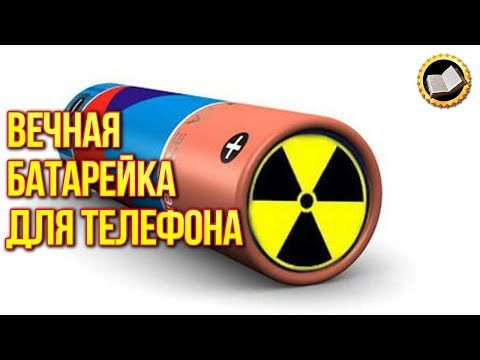 видео: ВЕЧНАЯ БАТАРЕЙКА ДЛЯ ТЕЛЕФОНА. Атомная Батарейка для Смартфона