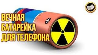 ВЕЧНАЯ БАТАРЕЙКА ДЛЯ ТЕЛЕФОНА. Атомная Батарейка для Смартфона