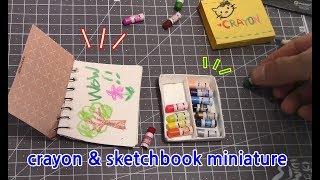crayon miniature | sketchbook miniature | 미니크레파스 만들기 | 미니어쳐 크레파스