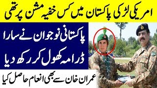 Pakistani Youngster Reveals Secret Mission Of American Girl In Pakistan | Yellow