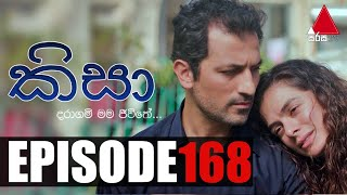 Kisa (කිසා) | Episode 168 | 14th April 2021 | Sirasa TV Thumbnail