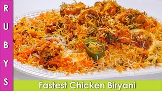 Fastest Chicken Biryani Very Easy Recipe in Urdu Hindi - RKK