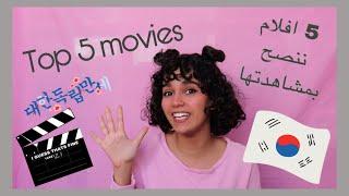 خمس افلام كوريه لازم تحضرهم!!    افضل الافلام الكوريه