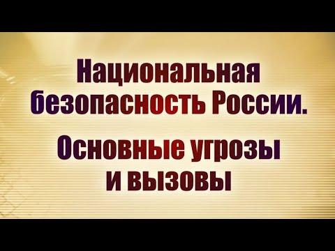 Национальная безопасность России. Основные угрозы и вызовы