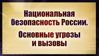 видео Национальная оборона / Геополитика
