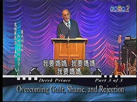 中文配音 克服罪惡感 羞恥和被拒絕的感受3 葉光明牧師 標清 - YouTube