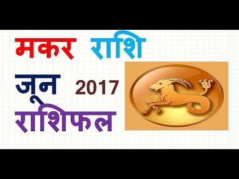 Makar rashi June  2017 rashifal | मकर राशि जून 2017 राशिफल | Capricorn June 2017 Rashifal