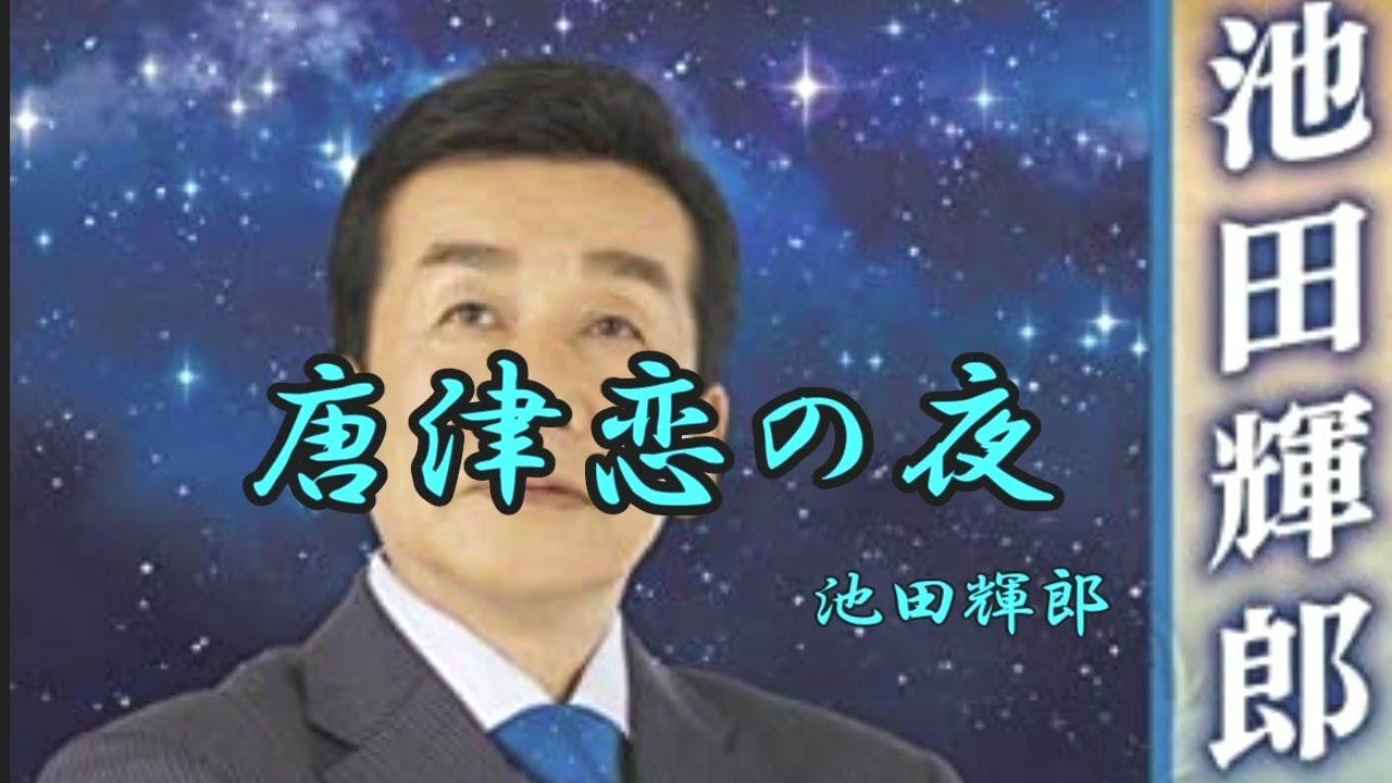 唐津戀の夜 池田輝郎 - YouTube