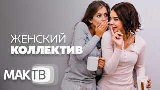 Женский коллектив. Праздничный выпуск к 8 марта. МАК ТВ №165
