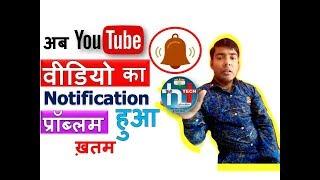 अब Youtube वीडियो Notification का प्रॉब्लम हुआ ख़तम | What is Youtube Premiere ?