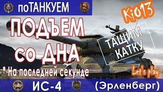 ИС 4 - Подъем со дна на Эрленберге ( Воин, Защитник ) Как играют статисты World of Tanks #WoT #Танки