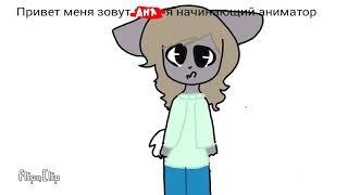 Я начинающий аниматор!)