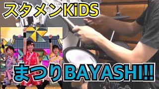 スタメンKiDS - まつりBAYASHI!!