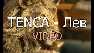 TENCA - Лев // Lev //  Full HD  Clip 2018 Resimi