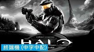 【最後一戰 復刻版】- 終端機 - HALO ANNIVERSARY - 痞遊戲