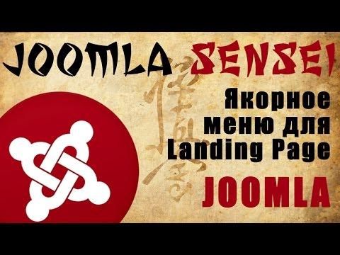 109.Якорное меню для Landing Page на Joomla