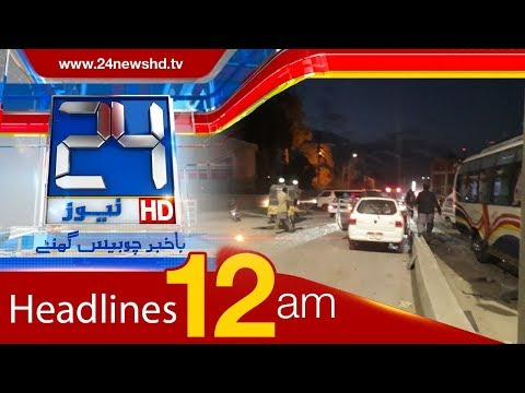 News Headlines | 12:00 AM | 10 January 2018 | 24 News HD