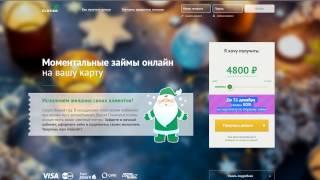 Заполняем заявку на заём 5000 руб. в компании Platiza