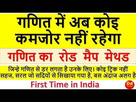 Ganit kaise sikhe  samay aur kaam --- How to learn math-- Time & Work thumbnail