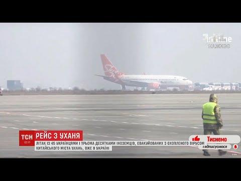 Евакуйовані з Китаю українці одразу з харківського аеропорту направляться до медичного центру